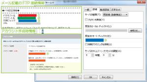 08_FileZilla接続設定・詳細