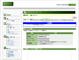 05_利用可能とDBの追加選択