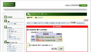 09_課金情報の確認