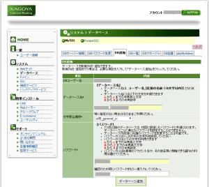 11_データベースの追加
