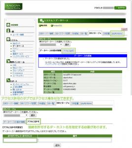 12_データベースの追加完了とアクセス許可設定