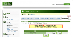 13_phpMyAdminの利用許可