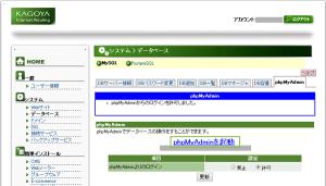14_phpMyAdminの起動URL表示