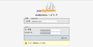 15_phpMyAdminログイン