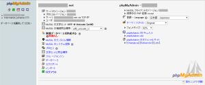 16_phpMyAdmin起動