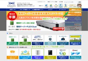 01_KAGOYAトップページ