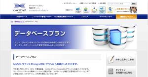 03_データベースプラン