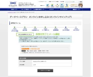 15_仮申し込み完了と確認メール送信