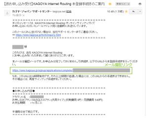 16_確認メールと認証リンクURL