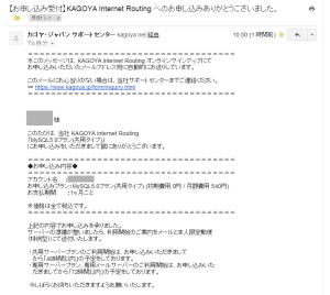 18_申込み完了メール