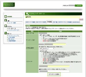 20_コントロールパネルデータベース追加