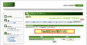 22_phpMyAdminの利用許可
