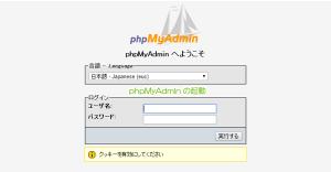 24_phpMyAdminログイン