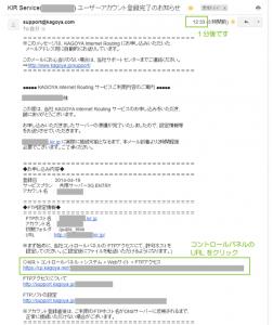 17_アカウント登録完了メール