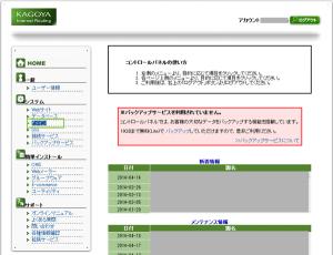 01_KAGOYAトップページ・ドメイン選択