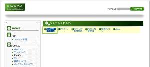 02_ウェブサイトドメイン