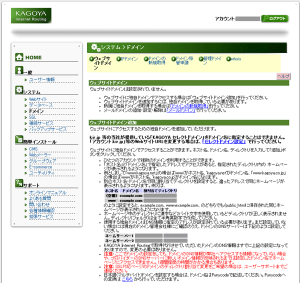 03_ウェブサイトドメインの設定画面1