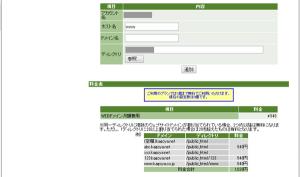 04_ウェブサイトドメインの設定画面2
