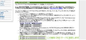 07_DNSサーバ情報