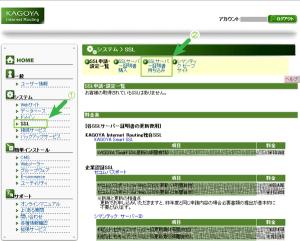 01_SSLサーバ証明書持ち込み(KAGOYA)