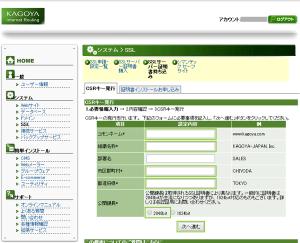 02_CSRキー情報入力(KAGOYA)