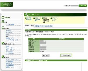 03_CSRキー発行(KAGOYA)