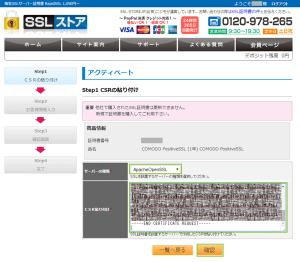 06_証明書アクティベート(SSLストア)
