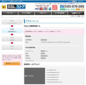 07_証明書所有者情報入力1(SSLストア)