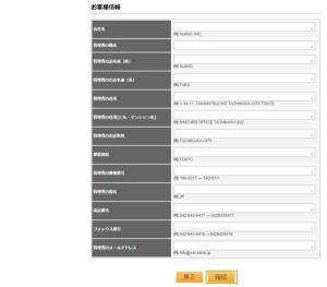 08_証明書所有者情報入力2(SSLストア)