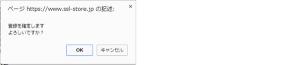 10_証明書アクティベート確認ダイアログ(SSLストア)
