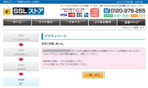 11_承認手続きメール送信(SSLストア)