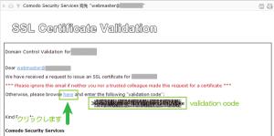 12_Comodo証明書承認手続きメール(COMODO)