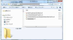 17_証明書ファイル