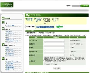 18_証明書インストール申込み(KAGOYA)