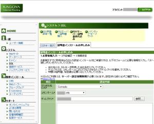 19_SSL情報の入力(KAGOYA)