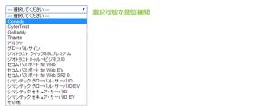 20_SSL認証機関選択肢(KAGOYA)