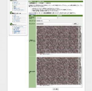 23_証明書の設定(KAGOYA)