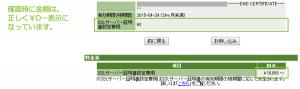 25_SSL設定費用の実費0円表示(KAGOYA)