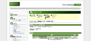 26_SSL証明書インストール申込み完了(KAGOYA)
