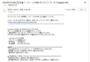 27_申込み受付完了メール(KAGOYA)