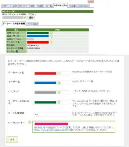 06_データベース設定の入力