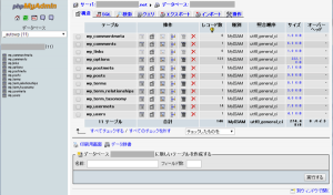 15_phpMyAdminによるテーブル確認