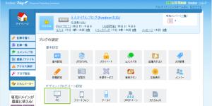 03_PCデザインの変更