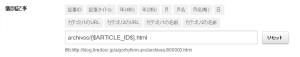 05_個別記事URL設定