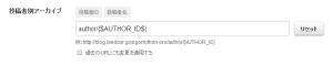 16_投稿者別アーカイブ