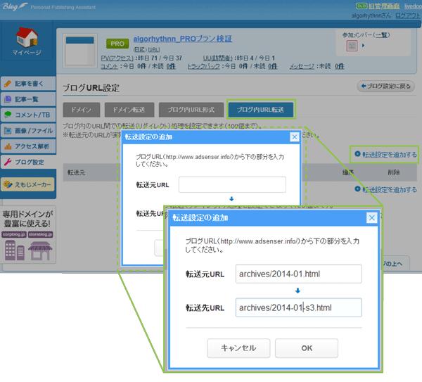 02_ブログ内URL転送の設定例