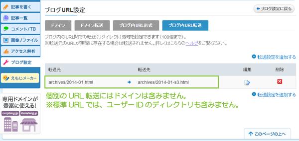 03_ブログ内URL転送の設定
