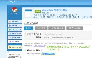 02_ブログ名の確認方法