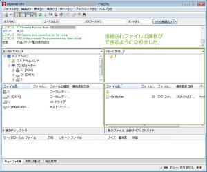 04_FTPの接続とファイル一覧表示
