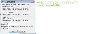 05_Webアップロード済みファイルのパーミッション